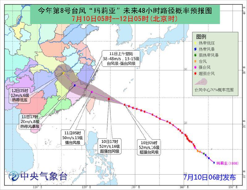 台风玛莉亚会在珠海登陆吗