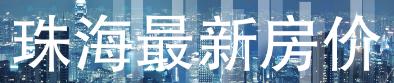 2018珠海房价走势最新消息(持续更新)