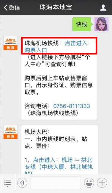 珠海机场大巴时刻表(路线 发车时间 班次)