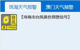 珠海16号台风停工停课消息