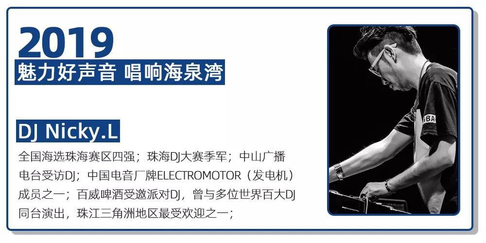 2019珠海海泉湾国庆音乐节活动