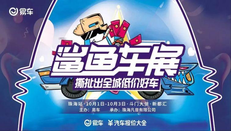 2019珠海国庆大信新都汇鲨鱼车展
