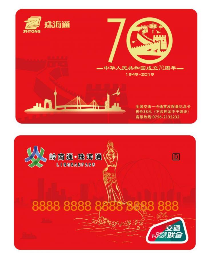 珠海交通一卡通70周年纪念卡横版长什么样子?