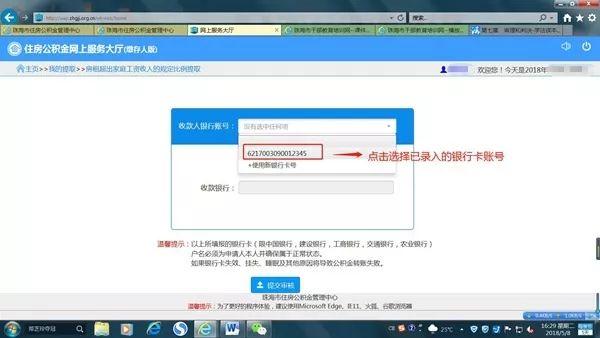 珠海2018以租房网上申报提取公积金操作指南
