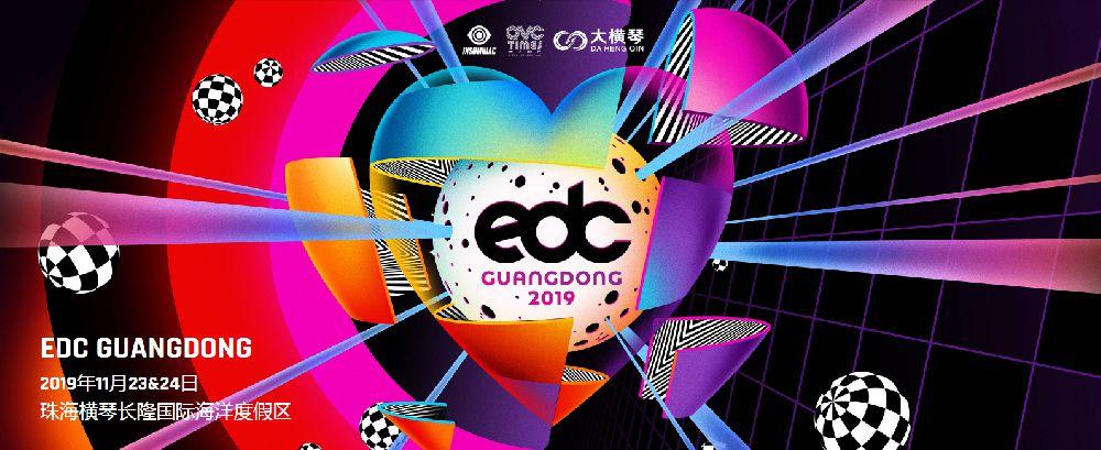 2019EDC珠海电音节全新舞台介绍