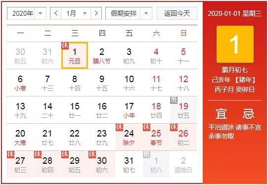 2020济南春节放假时间 春运时间