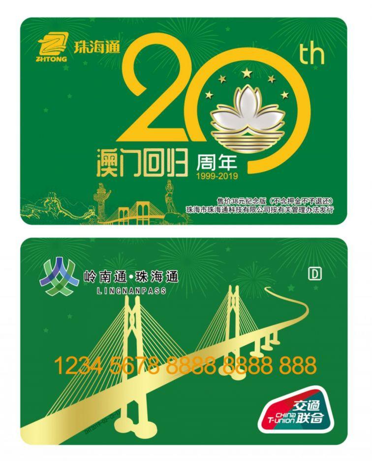 2019澳门回归20周年纪念卡册