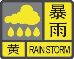 2019珠海暴雨预警最新消息(持续更新)