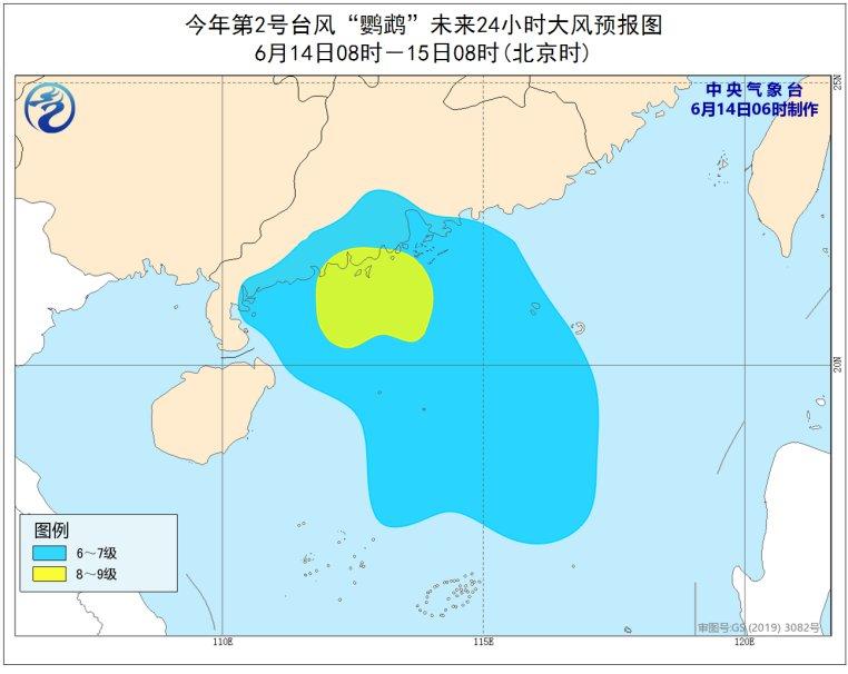 """台风蓝色预警 """"鹦鹉""""即将于今天上午登陆广东"""
