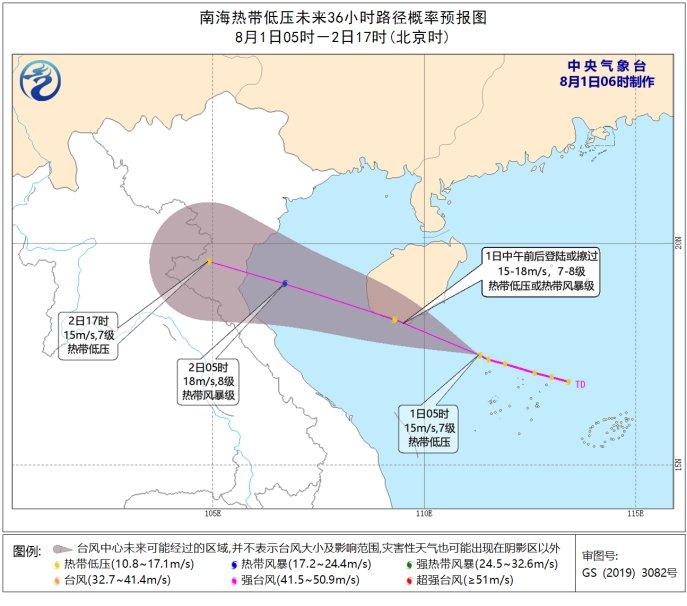 2020年3号台风路径实时发布系统入口