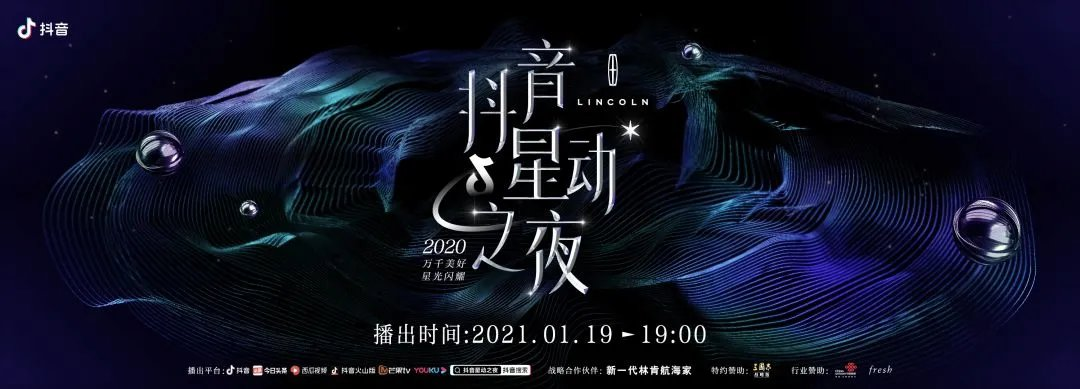 最新2021抖音星动之夜重播视频在线看:节目、嘉宾、男神女神