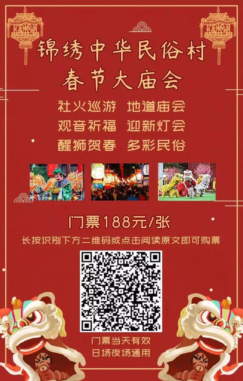 2019锦绣中华民俗村春节大庙会攻略(时间+地