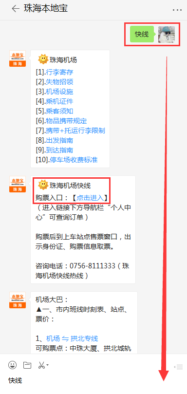 珠海机场到阳江大巴(时刻表 站点)