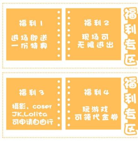 2020珠海春节动漫展攻略(时间地点 购票 活动 奖励)