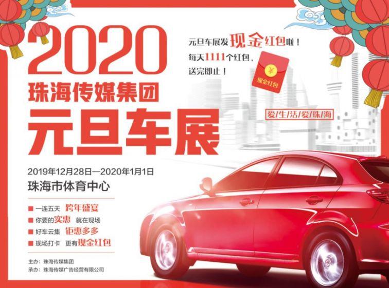 2020珠海元旦车展攻略