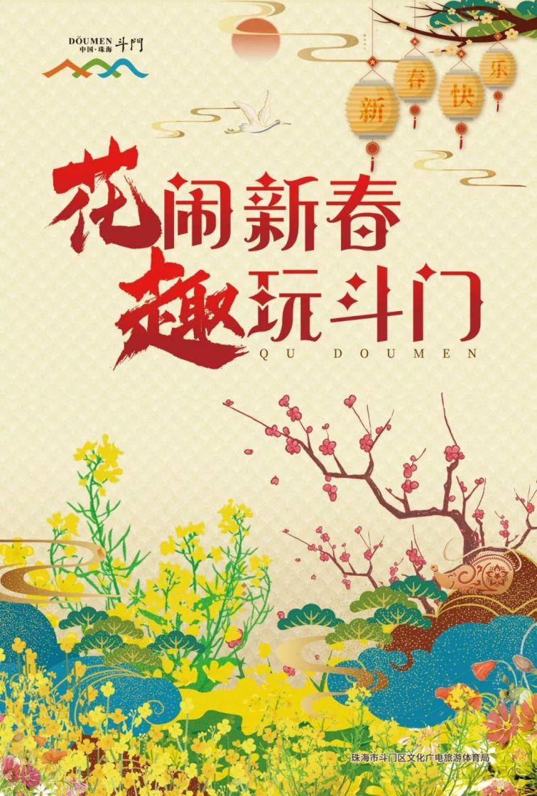 2020珠海斗门区新春活动汇总(旅游活动)