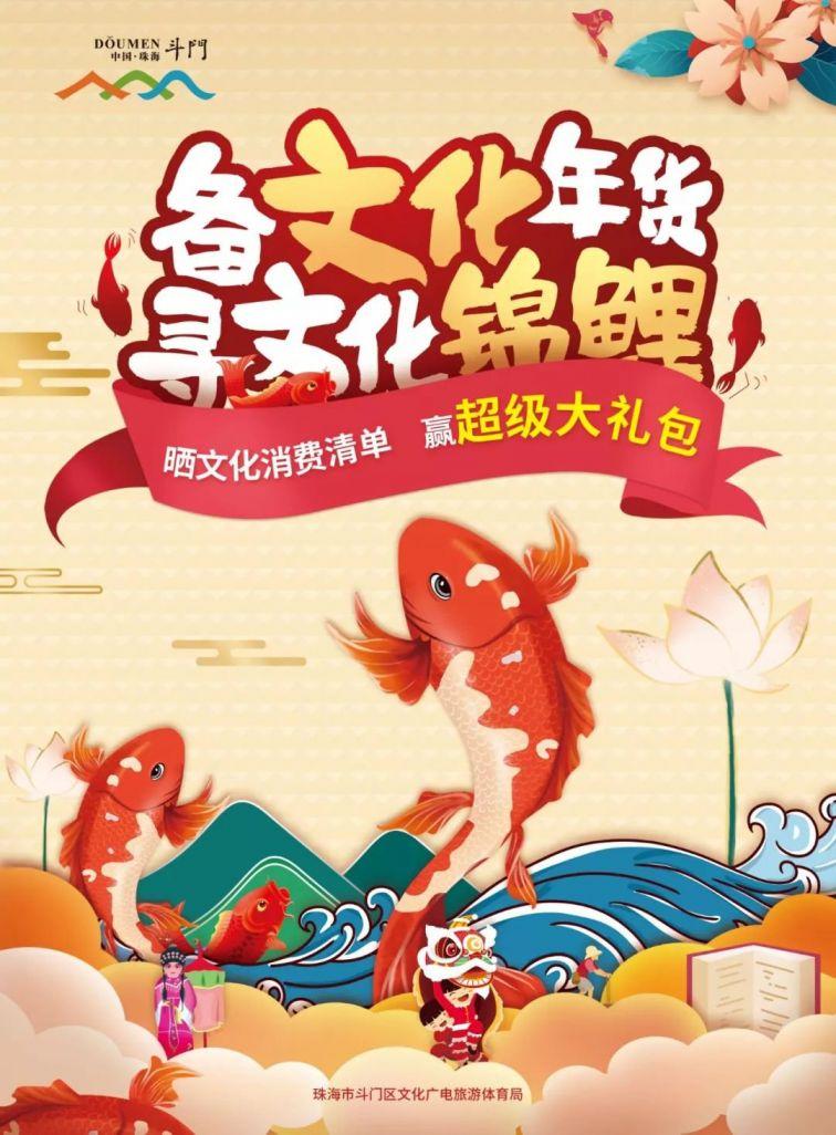 2020珠海斗门区新春文化活动汇总(时间+地点