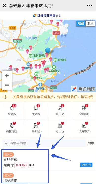 珠海年花地图一览