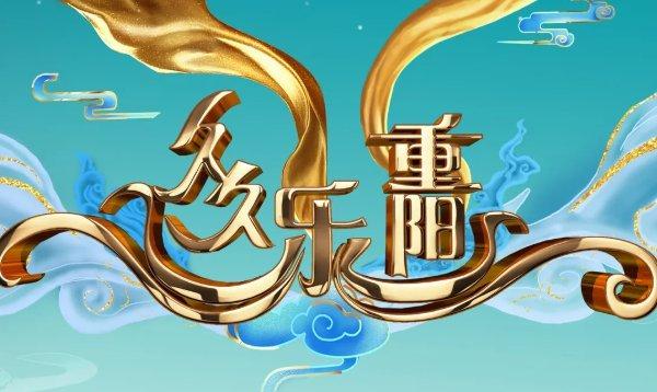2022中央电视台龙九乐重阳晚会现场直播及回放完整版