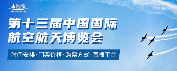 2022珠海航展公众日门票在哪可以买?