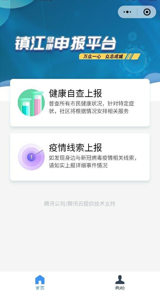 镇江健康申报平台怎么用?
