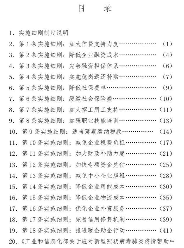 镇江支持企业共渡难关18条政策实施细则