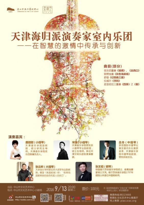 星期二艺术沙龙:天津海归派演奏家室内乐团——在智慧的激情中传承与创新攻略(时间+门票+演出节目)