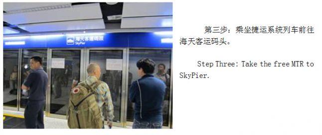 从香港机场到中山港怎么去?