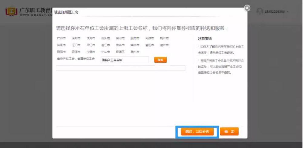 2018中山职业技能补贴网上申请指南
