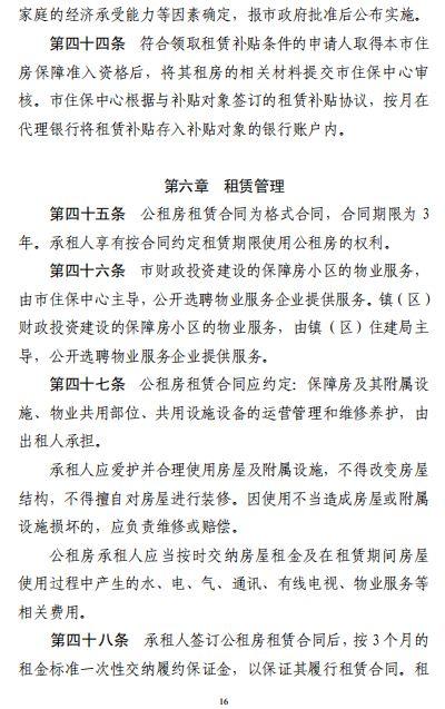 2018中山市住房保障管理暂行办法(修订稿征求意见稿)政策原文