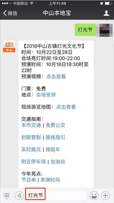 2018中山古镇灯光节活动攻略(时间 地点 门票)                  微信