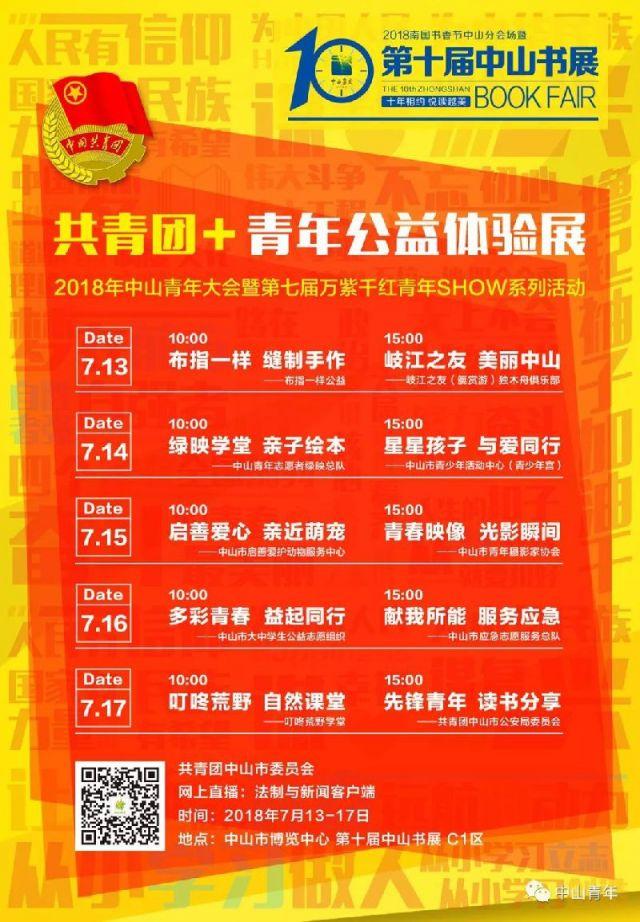 2018南国书香节中山书展特色展位