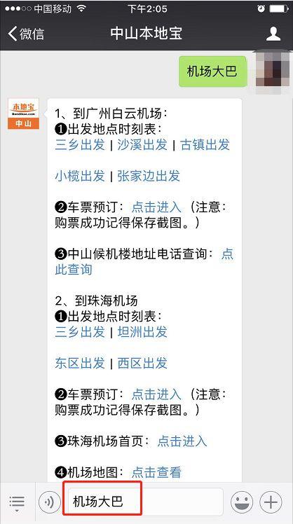 中山张家边到广州白云机场大巴时刻表