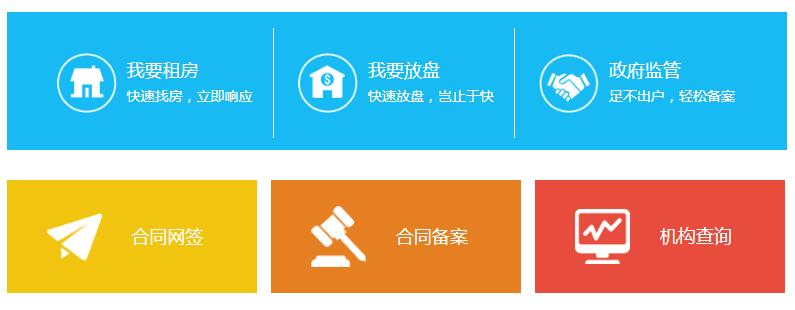 中山市房屋租赁信息监管服务平台入口(附网址)