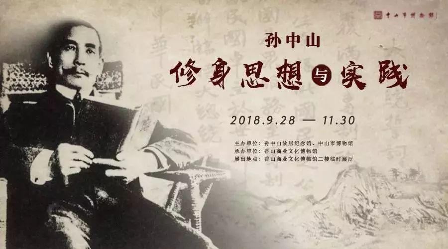 2018中山市博物馆国庆活动攻略