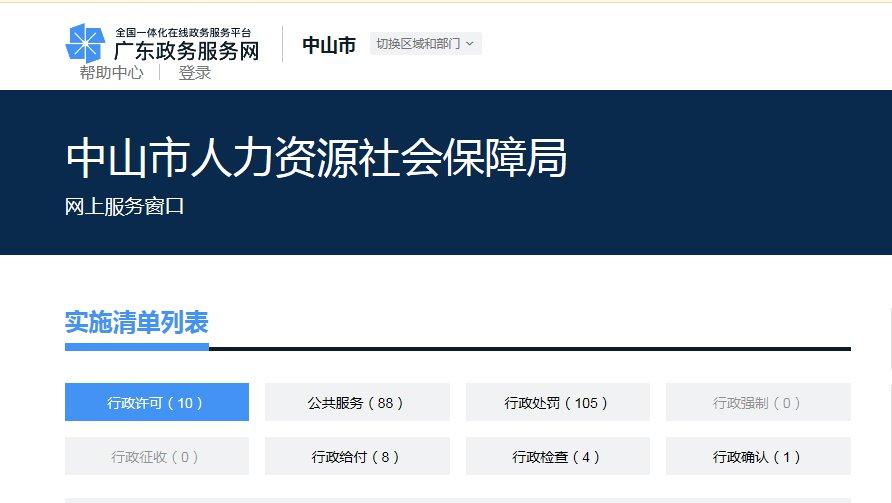 2020中山高校毕业生就业补贴申请攻略(条件 入口 方式)
