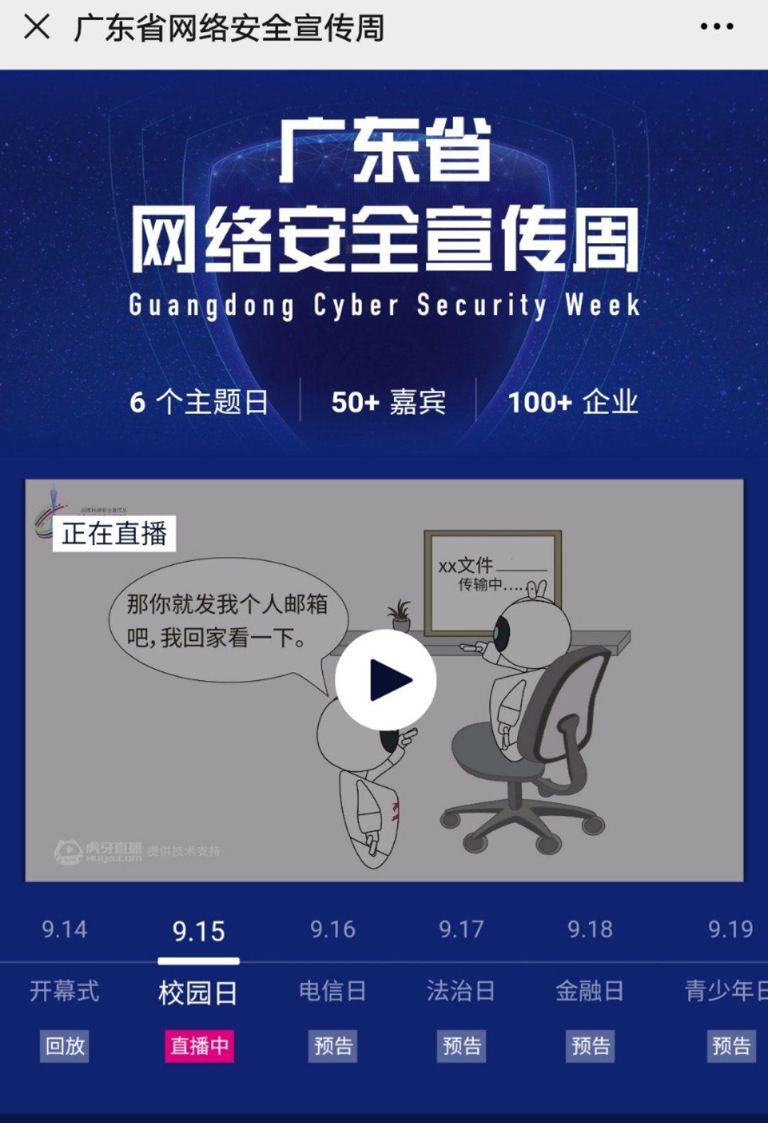 广东省网络安全宣传周法治日(时间 直播)
