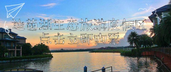 【特惠】迪茵湖小镇成人票