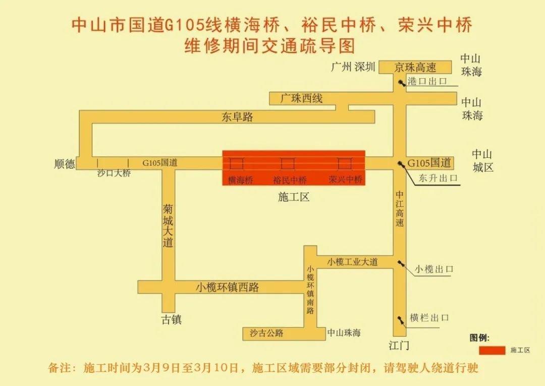 2020中山105国道施工维修(时间 路段)