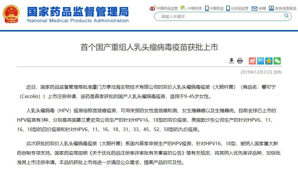 中山国产双价hpv疫苗最新消息