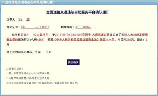 昭通交通违章网上缴费流程(图示)