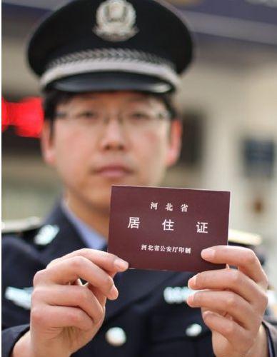 赵县居住证签注材料有哪些