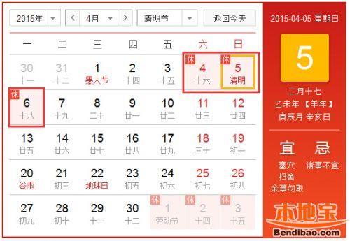 ...2015清明节放假时间 2015年清明节高速免费车型: 按照惯例...