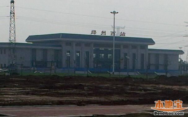 郑西高铁荥阳南站在哪里