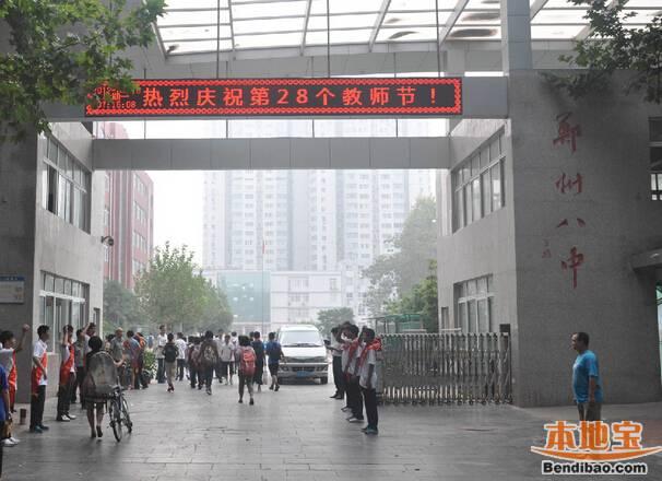 郑州市第八中学怎么样(简介、地址、师资力量)