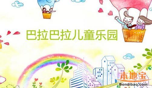 郑州巴拉巴拉儿童乐园