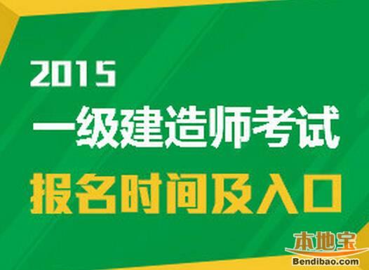 2015河南一级建造师报名时间