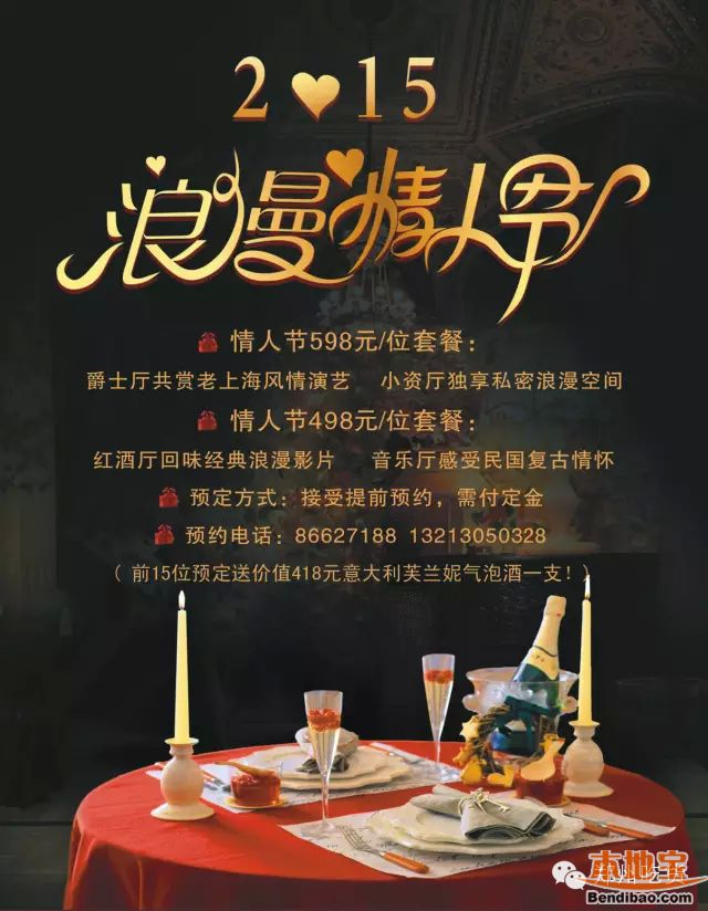 七夕节郑州十里洋场浪漫餐厅与你相约