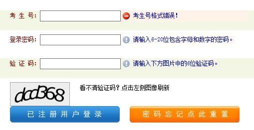 2015郑州成人高考报名入口