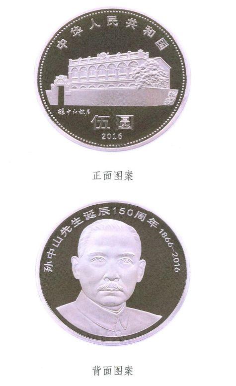 孙中山纪念币5元10元100元正反面图案